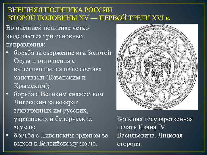 ВНЕШНЯЯ ПОЛИТИКА РОССИИ ВТОРОЙ ПОЛОВИНЫ XV — ПЕРВОЙ ТРЕТИ XVI в. Во внешней