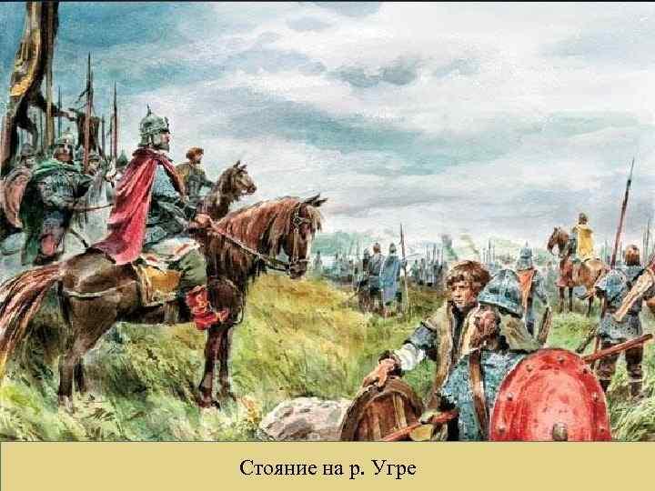 Хан Ахмат жаждал восстановить полное господство Орды над Русью.  «Того же лета злоименитый
