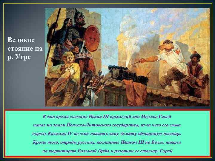 Великое стояние на р. Угре    Иван III выдвинул своё войско навстречу