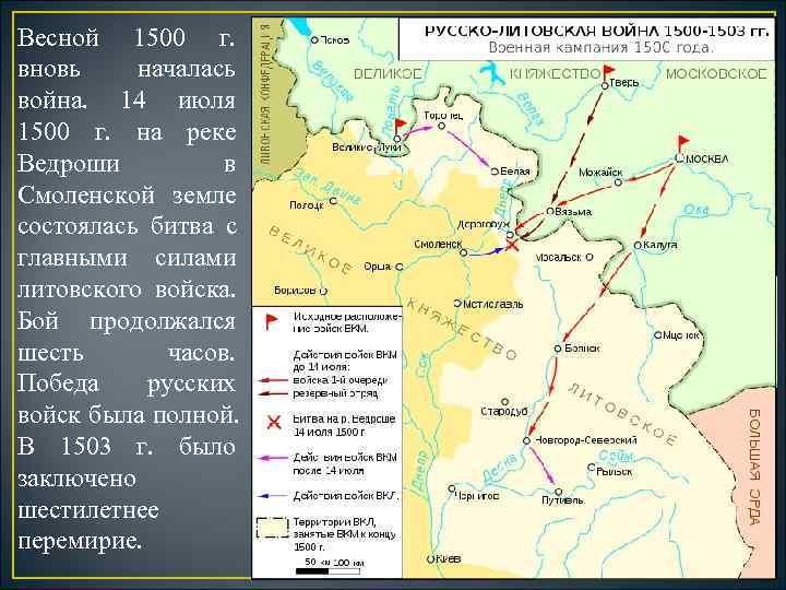 Весной 1500 г. вновь началась война. 14 июля 1500 г. на реке Ведроши