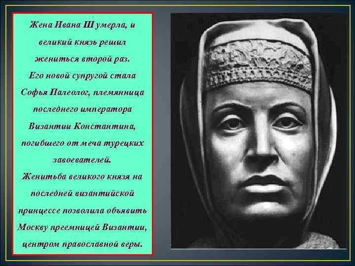 Жена Ивана III умерла, и великий князь решил жениться второй раз. Его новой