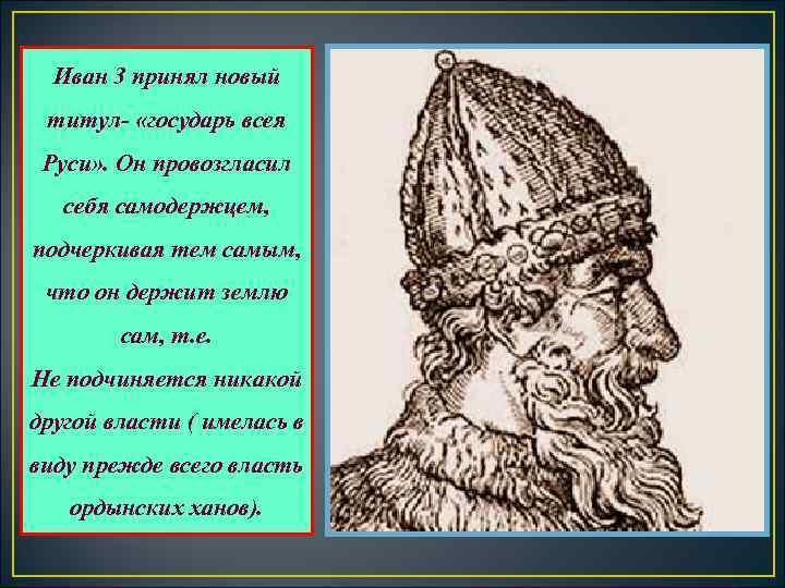 Иван 3 принял новый  титул- «государь всея  Руси» . Он провозгласил