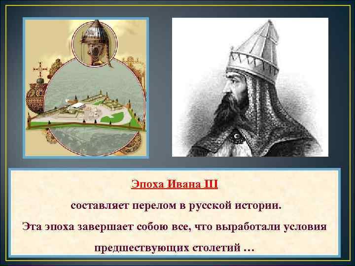 Эпоха Ивана III   составляет перелом в русской истории. Эта