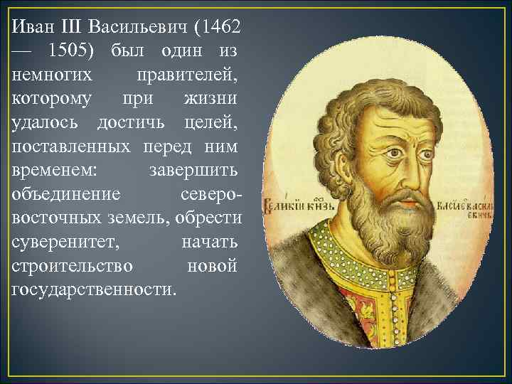Иван III Васильевич (1462 — 1505) был один из немногих правителей, которому при