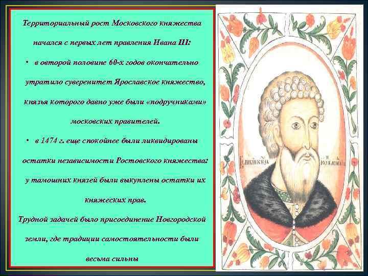Территориальный рост Московского княжества начался с первых лет правления Ивана III: •