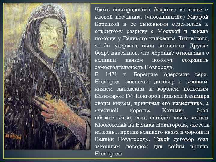 Часть новгородского боярства во главе с вдовой посадника ( «посадницей» ) Марфой Борецкой и
