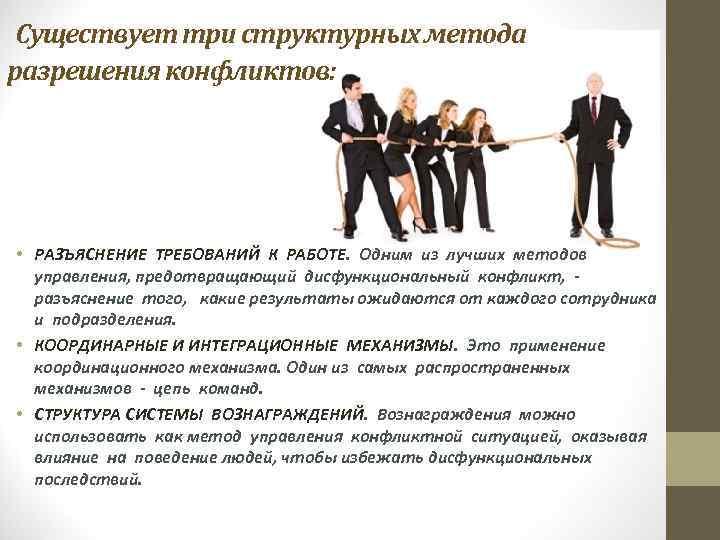 Существует три структурных метода разрешения конфликтов:  • РАЗЪЯСНЕНИЕ ТРЕБОВАНИЙ К РАБОТЕ. Одним