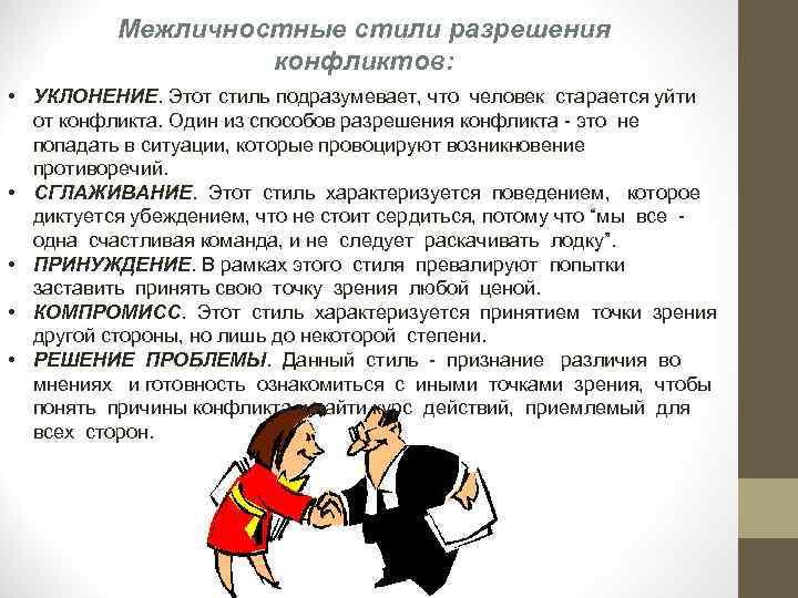 Межличностные стили разрешения    конфликтов:  • УКЛОНЕНИЕ. Этот