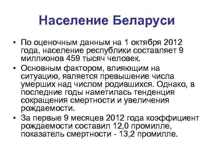Население Беларуси • По оценочным данным на 1 октября 2012  года, население