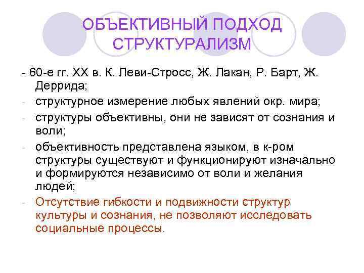 ОБЪЕКТИВНЫЙ ПОДХОД   СТРУКТУРАЛИЗМ - 60 -е гг. XX в.