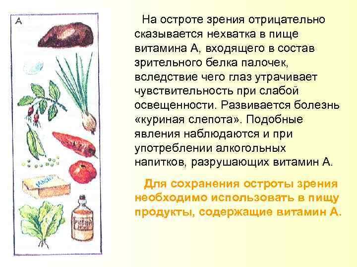 На остроте зрения отрицательно сказывается нехватка в пище витамина А, входящего в состав