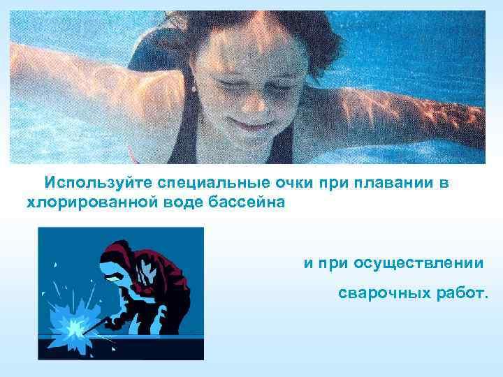 Используйте специальные очки при плавании в хлорированной воде бассейна