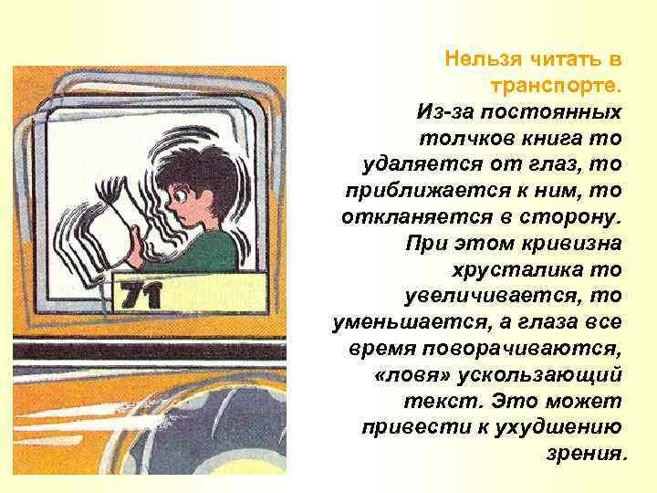 Нельзя читать в    транспорте.   Из-за постоянных