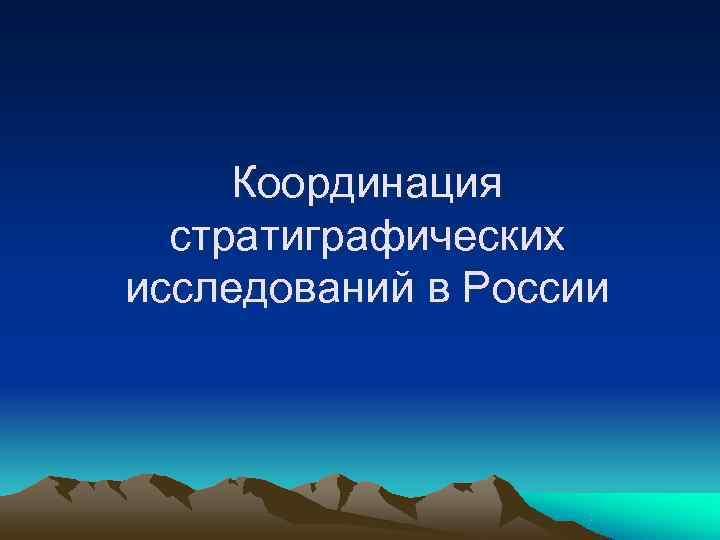 Координация  стратиграфических исследований в России