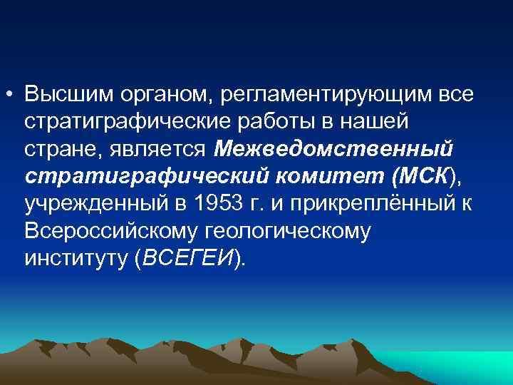 • Высшим органом, регламентирующим все  стратиграфические работы в нашей  стране, является