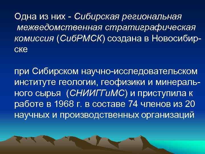 Одна из них - Сибирская региональная межведомственная стратиграфическая комиссия (Сиб. РМСК) создана в Новосибир-