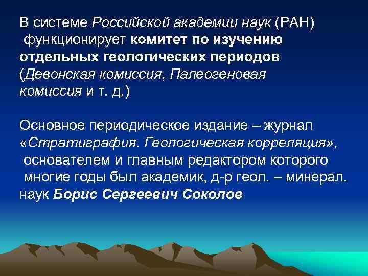 В системе Российской академии наук (РАН) функционирует комитет по изучению отдельных геологических периодов (Девонская