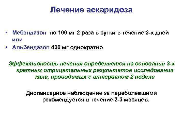 Лечение аскаридоза  • Мебендазол по 100 мг 2 раза