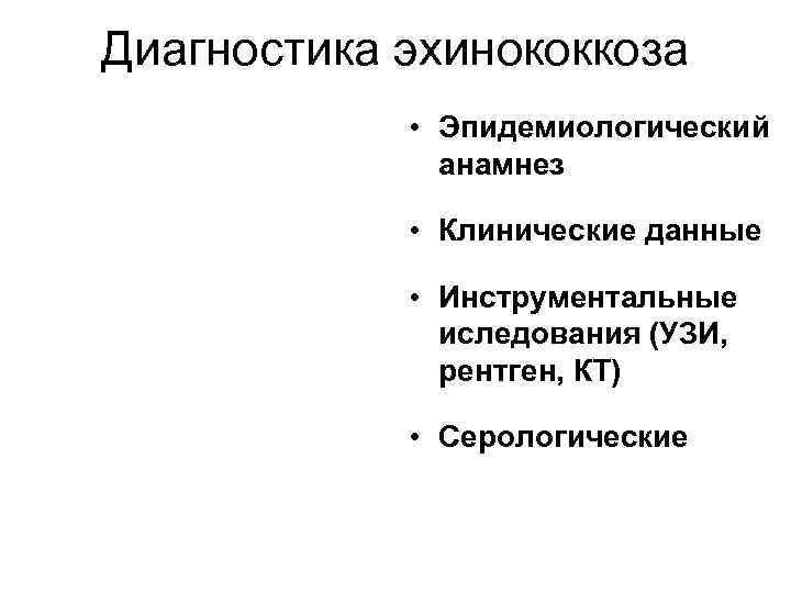 Диагностика эхинококкоза   • Эпидемиологический    анамнез    •