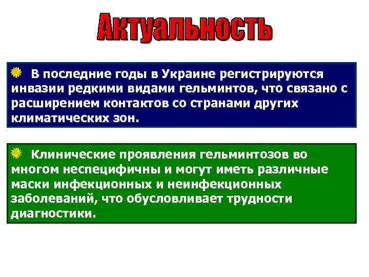 В последние годы в Украине регистрируются инвазии редкими видами гельминтов, что связано