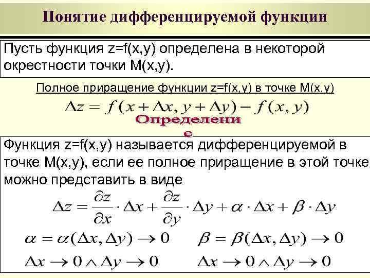 Понятие дифференцируемой функции Пусть функция z=f(x, y) определена в некоторой окрестности точки M(x,