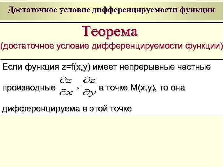 Достаточное условие дифференцируемости функции  (достаточное условие дифференцируемости функции) Если функция z=f(x, y)