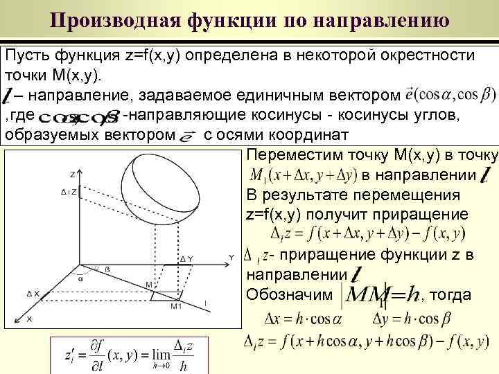 Производная функции по направлению Пусть функция z=f(x, y) определена в некоторой окрестности точки