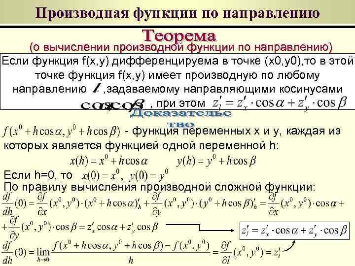 Производная функции по направлению (о вычислении производной функции по направлению) Если функция f(x,