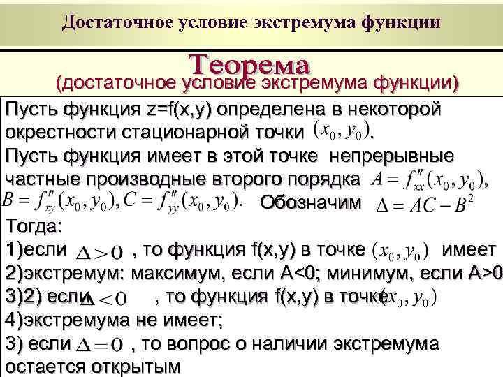 Достаточное условие экстремума функции   (достаточное условие экстремума функции) Пусть функция z=f(x,