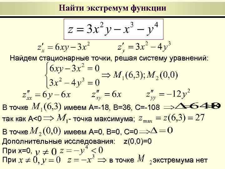 Найти экстремум функции  Найдем стационарные точки, решая систему уравнений: В