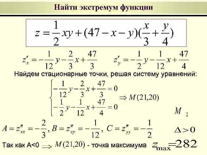 Найти экстремум функции  Найдем стационарные точки, решая систему уравнений: Так