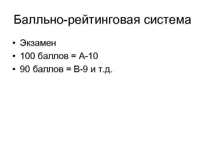 Балльно-рейтинговая система • Экзамен • 100 баллов = А-10 • 90 баллов = В-9