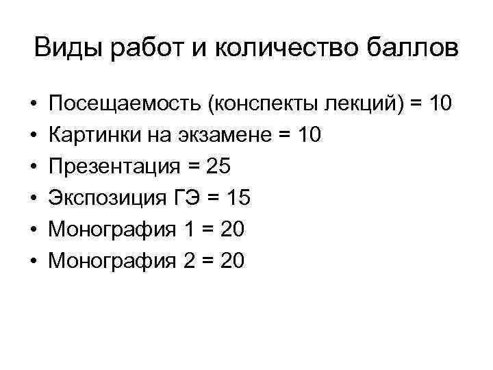 Виды работ и количество баллов •  Посещаемость (конспекты лекций) = 10 •