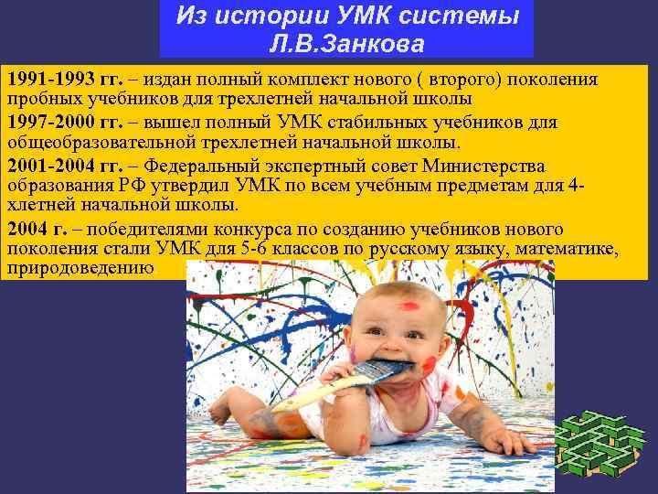 Из истории УМК системы     Л. В. Занкова