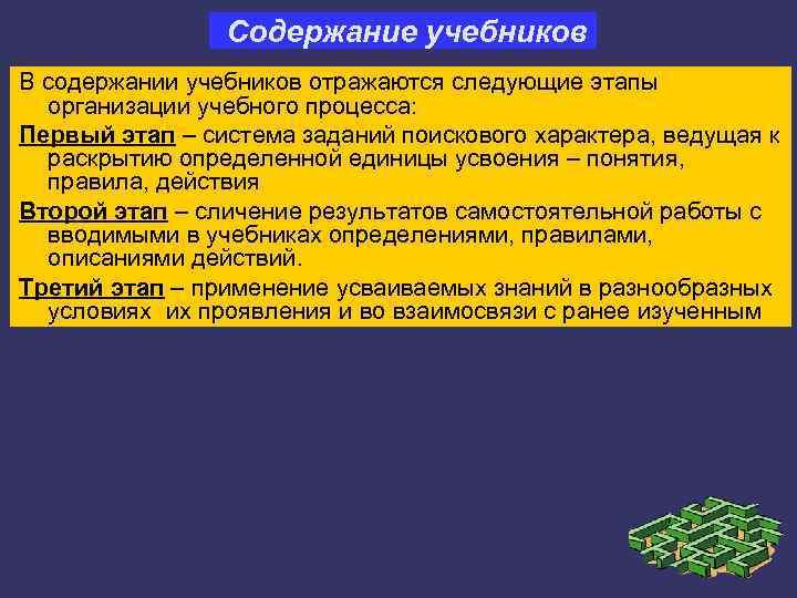 Содержание учебников В содержании учебников отражаются следующие этапы  организации