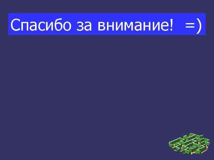 Спасибо за внимание! =)