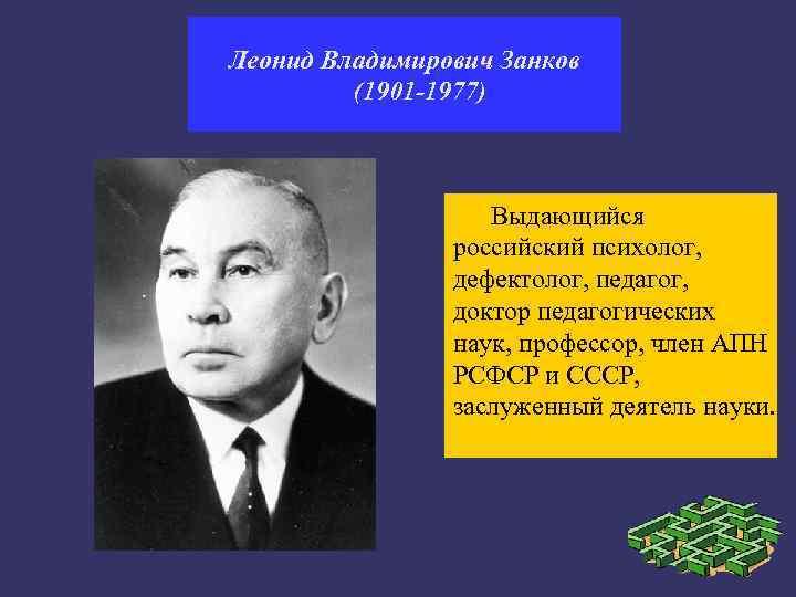 Леонид Владимирович Занков   (1901 -1977)    Выдающийся   российский