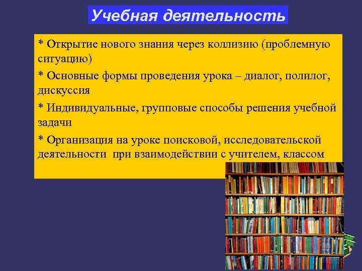 Учебная деятельность * Открытие нового знания через коллизию (проблемную ситуацию) *