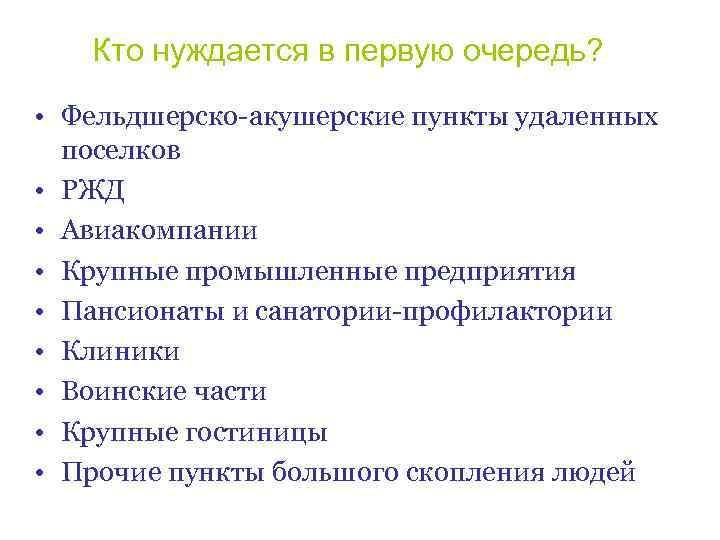 Кто нуждается в первую очередь?  • Фельдшерско-акушерские пункты удаленных  поселков