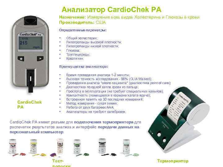 Анализатор Cardio. Chek PA    Назначение: