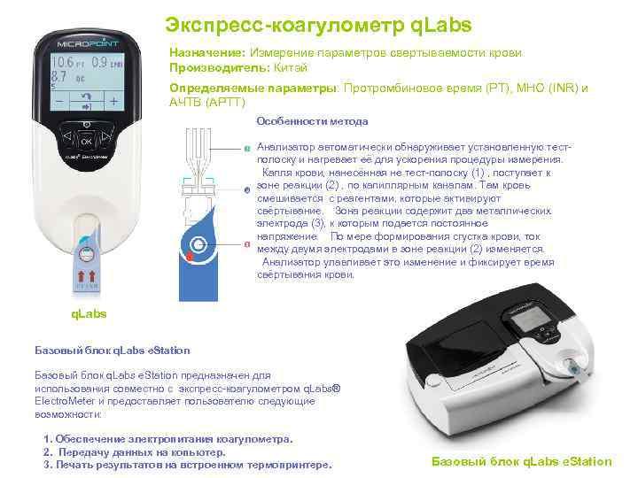 Экспресс-коагулометр q. Labs     Назначение: Измерение параметров