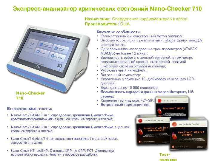 Экспресс-анализатор критических состояний Nano-Checker 710    Назначение: Определение кардиомаркеров в