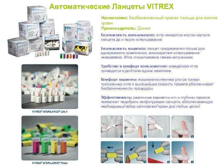 Автоматические Ланцеты VITREX   Назначение: Безболезненный прокол пальца для взятия   крови