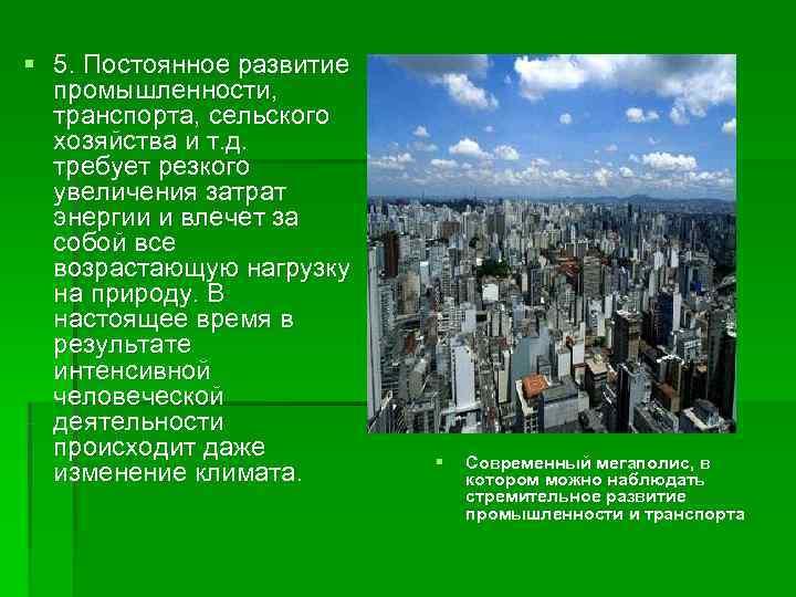 § 5. Постоянное развитие  промышленности,  транспорта, сельского  хозяйства и т. д.