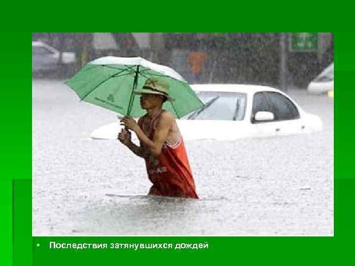 § Последствия затянувшихся дождей