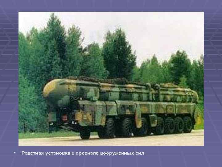 § Ракетная установка в арсенале вооруженных сил