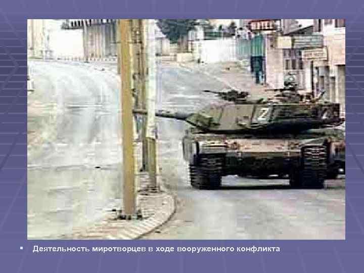 § Деятельность миротворцев в ходе вооруженного конфликта