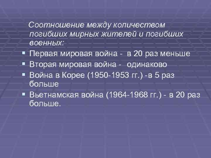 Соотношение между количеством  погибших мирных жителей и погибших  военных: § Первая