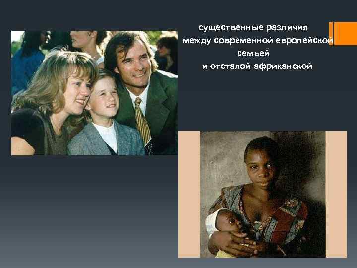 существенные различия между современной европейской  семьей и отсталой африканской