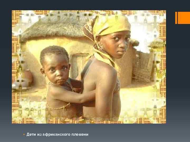 § Дети из африканского племени